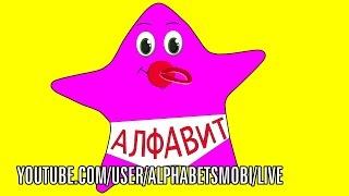 Алфавит для детей. Учим Буквы. Буква Г. Играем в слова на букву Г