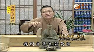 八正道之正命(二)【易經心法講座206】| WXTV唯心電視台