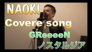 【加工なし】ノスタルジア   GReeeeN   Covered by NAOKI