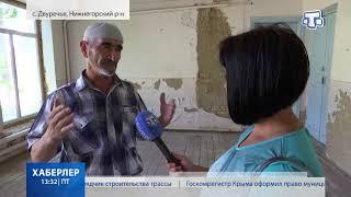 Проблемы Нижнегорского района