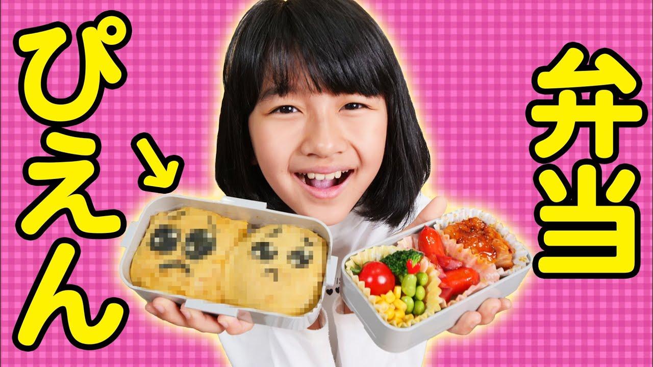 パパ初めてのお弁当作り!!まーちゃんとぴえん弁当にチャレンジ!himawari-CH