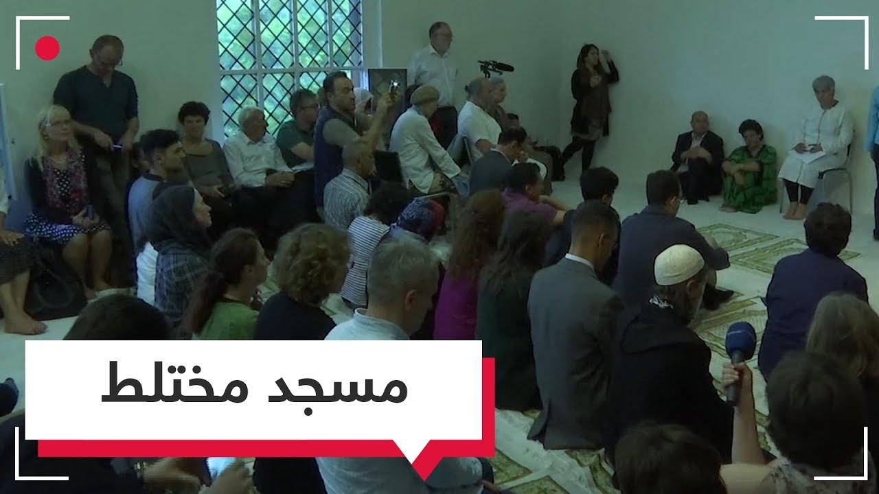 امرأة تؤم الصلاة فيه أول مسجد مختلط في فرنسا يثير الجدل Trending Youtube