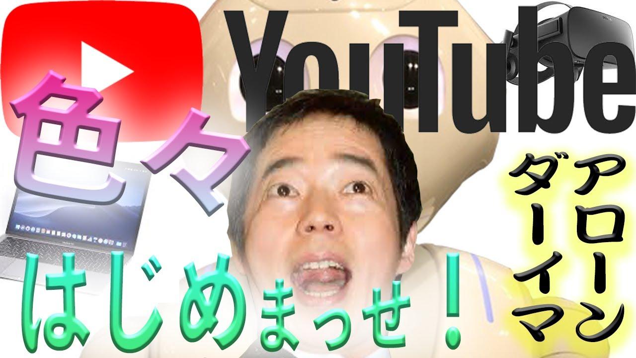 今田 耕司 youtube