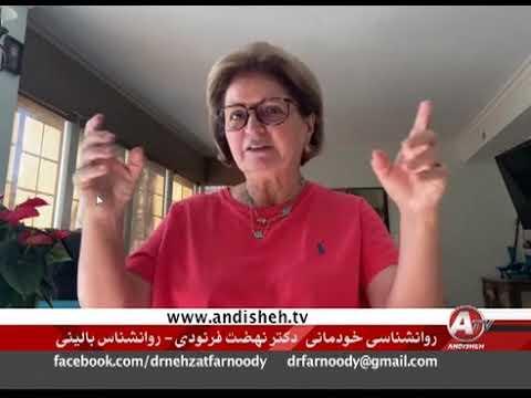 Ravanshenasi Khodemani - 09 22 20 - روانشناسی خودمانی
