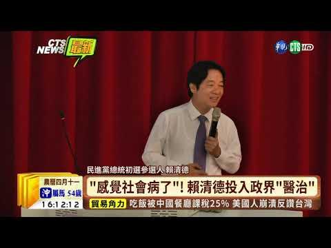 【台語新聞】手機納民調 賴清德小贏蔡英文0.5%   華視新聞 20190515