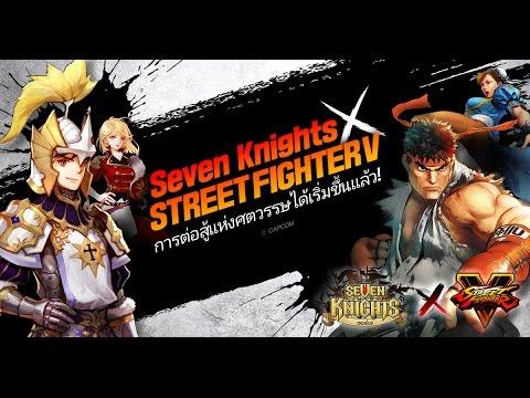 Seven Knights แทคทีมกับ STREET FIGHTER V! (15s)