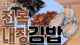 간단요리: [전복내장김밥] 시장 장보기 1탄~오마이 전…