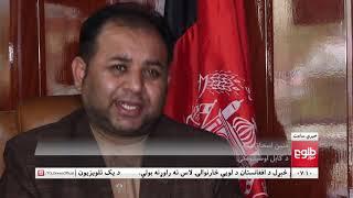 LEMAR NEWS 22 April 2019 / ۱۳۹۸ د لمر خبرونه د غویی ۰۲نیته