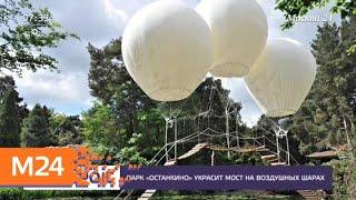 """Парк """"Останкино"""" украсит мост на воздушных шарах - Москва 24"""