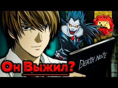 Жуткие Теории: Death Note - Ягами Лайт ПОБЕДИЛ? (Тетрадь Смерти) | Death Note - Обзор / Философия