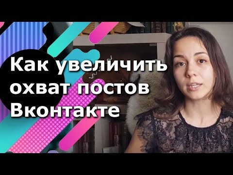 Как увеличить охват постов в Вконтакте. Алгоритм Прометей. Продвижение в вк