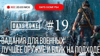 Days Gone прохождение PS4: Жизнь После #19