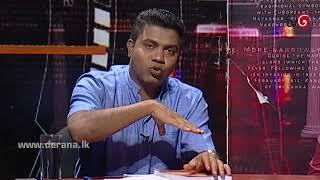 Wada Pitiya - 2017.09.19 Thumbnail