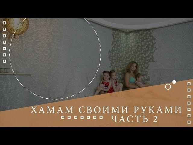 ✅Строительство турецкой бани хамам своими руками. Часть 2🌡Все о хамаме ⚜⚜⚜