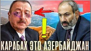 Алиев ответил Пашиняну Карабах - это Азербайджан и восклицательный знак!