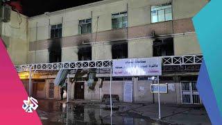 تفاصيل فاجعة حريق مستشفى ابن الخطيب في العراق│أخبار العربي