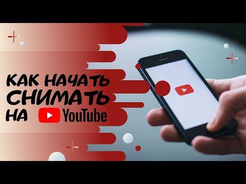 С Чего Начать Свой YouTube Канал?! Тематика, Контент и т.д.