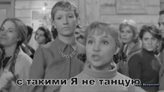 Девчата (клип) 💑