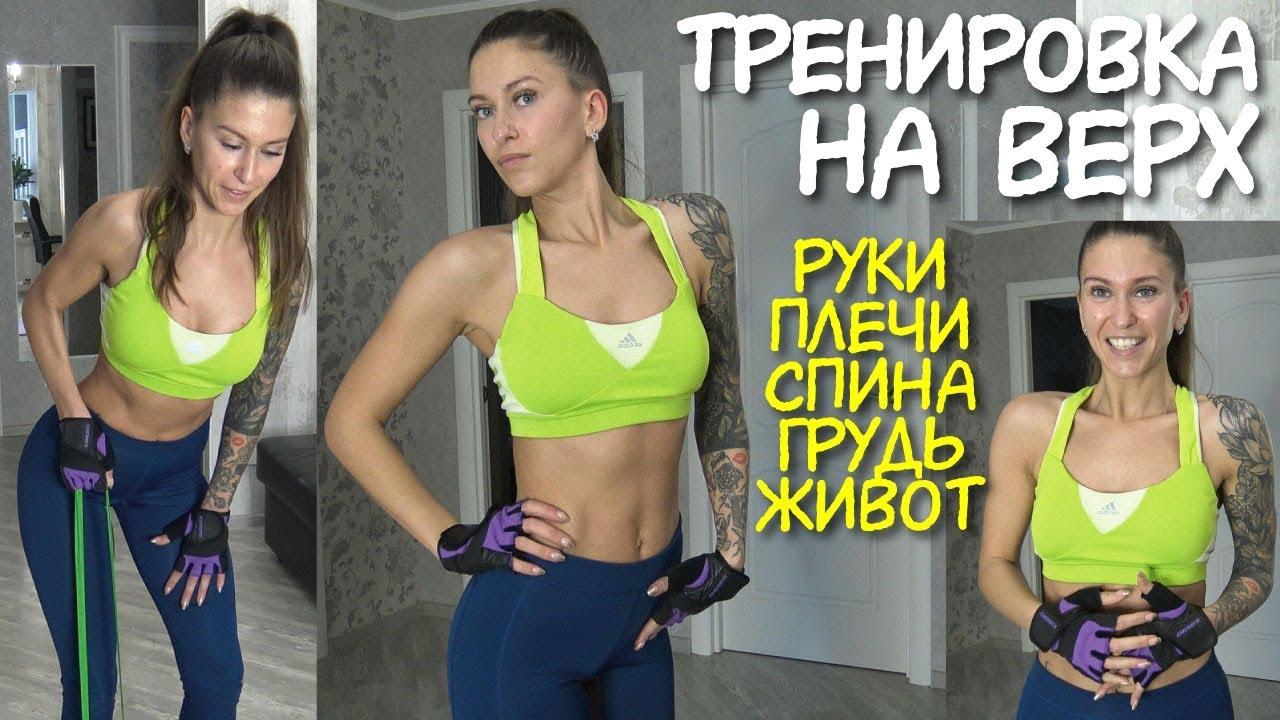 Похудеть быстро / тренировка дома на верх тела / спина грудь плечи.