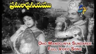 Oho Manogjnya Sundaree Full Video Song | Prameelarjuneeyam | NTR | B. Saroja Devi | ETV Cinema