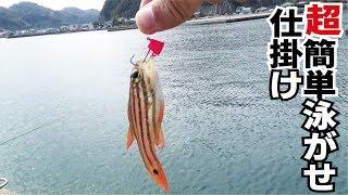 堤防テンヤに小魚をつけて投げるだけで簡単に釣れる泳がせ法