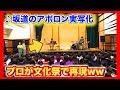 【文化祭ピアノ】プロが♪坂道のアポロンの名シーンを本気で再現してみたww(ドラム/drums・ジャズJAZZ)
