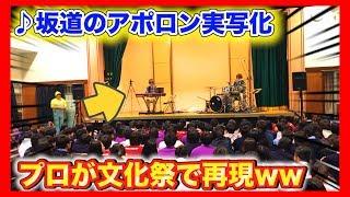 【文化祭ジャズ】プロが♪坂道のアポロンの名シーンを本気で再現してみたww(ピアノ・ドラム/drums・ジャズJAZZ) 坂道のアポロン 検索動画 2