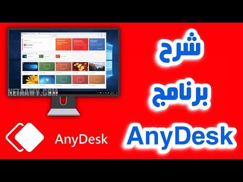 شرح برنامج AnyDesk للتحكم في الكمبيوتر والموبايل عن بعد