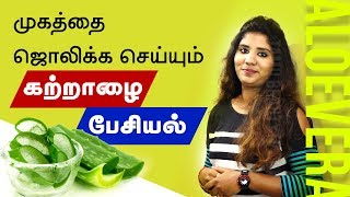 How To Do A Facial At Home Using Just Aloe Vera - Tamil Beauty Tips