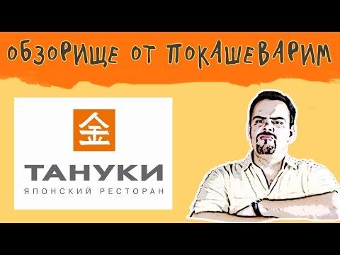 ОБЗОРИЩЕ / Тануки (Москва)