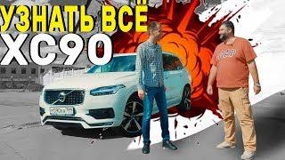 ВСЯ ПРАВДА о новом VOLVO XC90 от ЭКСПЕРТА, создателя клуба VOLVOCARS.CLUB