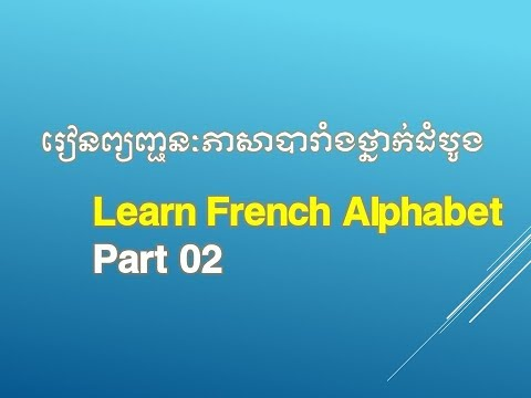 Learn Khmer French Alphabet Part 02|Study French Khmer Class|Khmer French In Classes|ព្យញ្ជនៈបារាំង