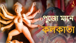 পূজো মানে কলকাতা | Durga Puja 2020 - Countdown Begins