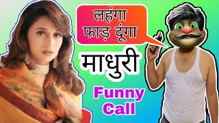 Download lagu माधुरी दीक्षित VS बिल्लू Madhuri Dixit funny call Part - 3 Madhuri All hits Bollywood Songs old