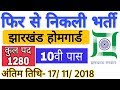 Jharkhand home guard bharti, Post-1280, 10th Pass Apply Offline, by Ramgarh Tech