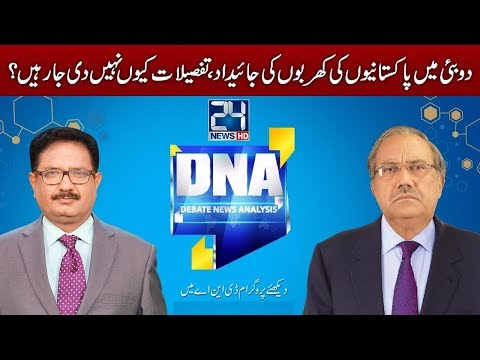 New Chairman NAB started Clean Campaign | DNA | 25 October 2017 | 24 News HD