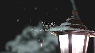🌾 시골의 하루 (겨울) │ Countryside Daily Life in South Korea (Winter) │ 田舎の一日 (冬)