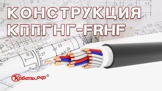 Производство кабеля КППГнг-FRHF - Кабель.РФ(В данном видео вы сможете узнать детали производства кабеля типа КППГнг-FRHF. Этот сложный технологический..., 2013-01-16T04:57:19.000Z)