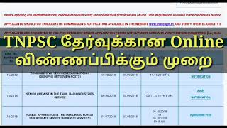 HOW TO APPLY TNPSC EXAM #GROUP_2_2A_1