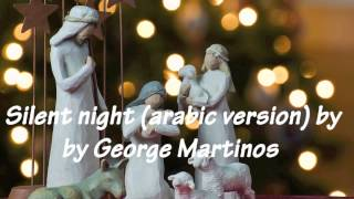 George Martinos - Silent Night (Arabic Version 2018)  / جورج مارتينوس - عيد الليل