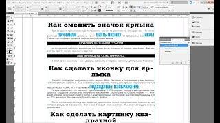 Cтили в Indesign – как создать и применить стиль текста