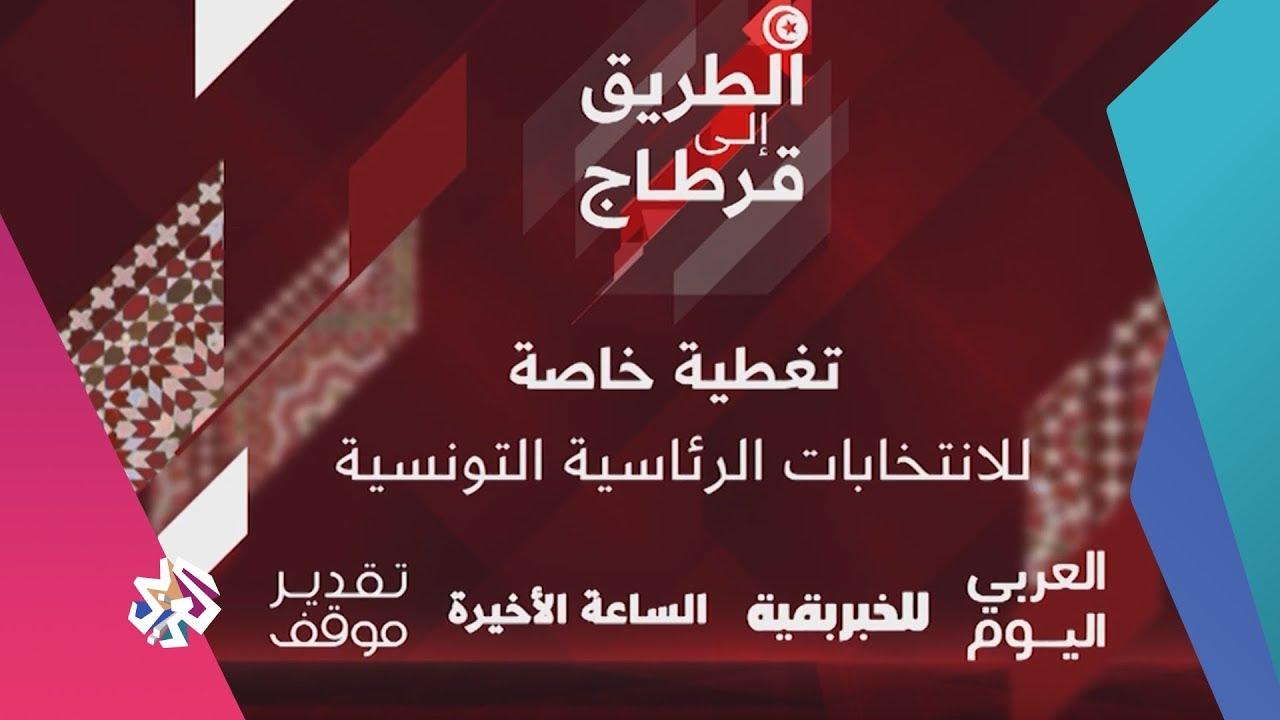 قناة العربي:الطريق إلى قرطاج .. تغطية خاصة للانتخابات الرئاسية التونسية