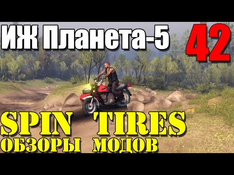 Моды в Spin Tires 2014 | Мотоцикл ИЖ Планета-5 #42