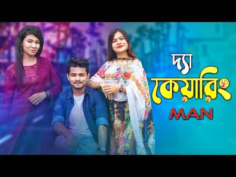 Download The Caring Man || Bangla Funny video 2021 || Ariyan Munna