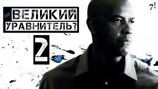 ВЕЛИКИЙ УРАВНИТЕЛЬ 2 - обзор фильма