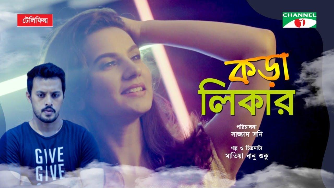 Kora Likar | কড়া লিকার | Bangla Telefilm 2020 | Mim Mantasha | Irfan Sazzad | Channel i TV