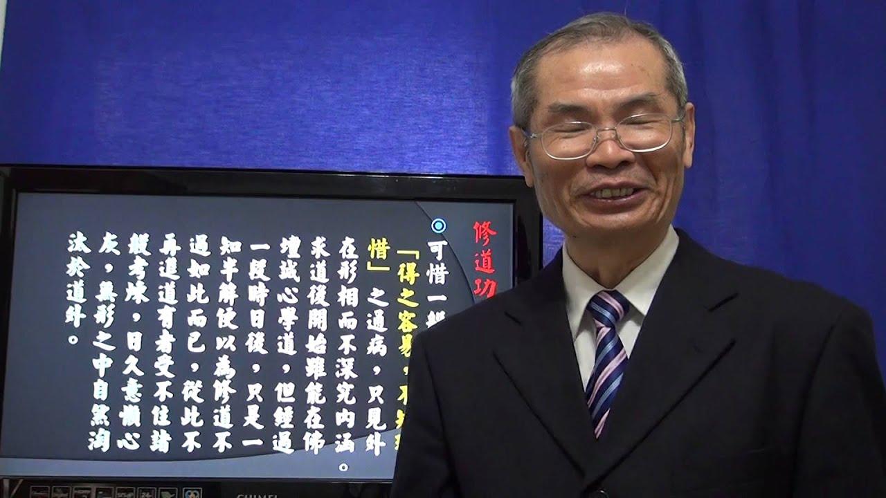 天道講座 修道課程 悟見講(道學篇) - YouTube