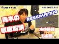 【公式】RESERVE BIG / 青木大介徹底解説