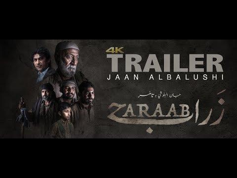 ZARAAB | official trailer 4k | Balochi Feature Movie 2017 | Jaan AlBalushi