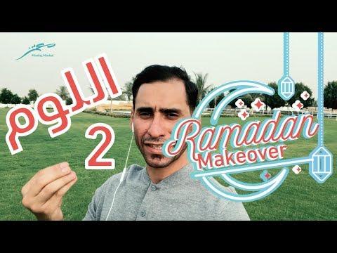 #Ramadan_Makeover: Episode #2  تخلى عن فكرة اللوم